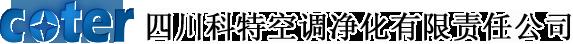 四川betway备用空调净化有限责任公司